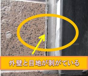 西宮市外壁目地剥がれ