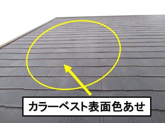 西宮市木造住宅カラーベスト屋根