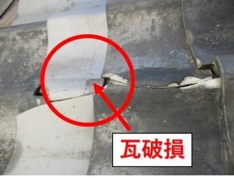 尼崎市瓦屋根本体の破損