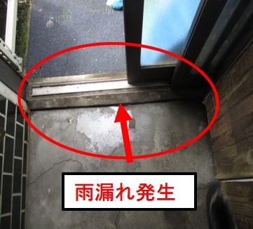 玄関雨漏れ