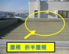 西宮市折半屋根