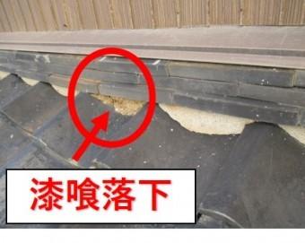 尼崎市瓦屋根漆喰外れ