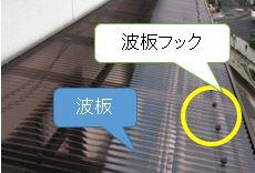 テラス屋根波板