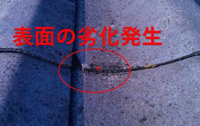 西宮市 屋根材劣化