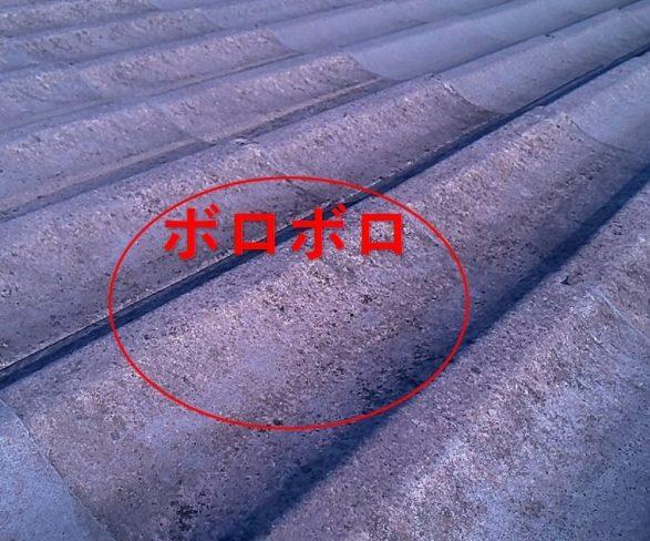 西宮市 屋根材ボロボロ