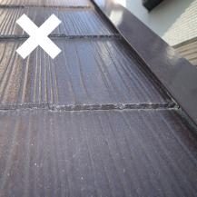 屋根塗装で隙間が無い