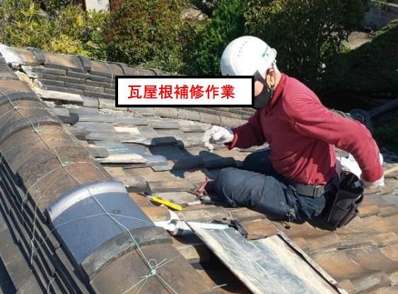 西宮市瓦屋根補修作業