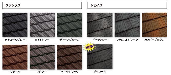 ストンチップ屋根材カラー