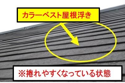 西宮市カラーベスト屋根雨漏れ点検を実施