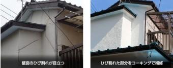 外壁のメンテナンス