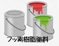 フッ素樹脂塗料