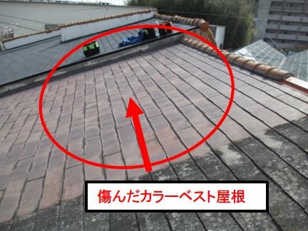 カラーベスト屋根にカバー工事