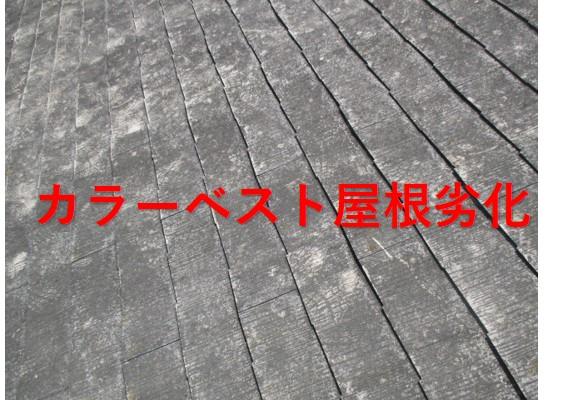 西宮市屋根点検作業