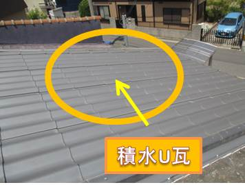 西宮市屋根材
