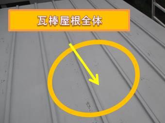 西宮市瓦棒屋根点検