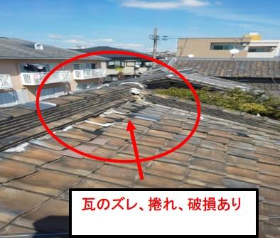 西宮市にて瓦屋根の補修工事