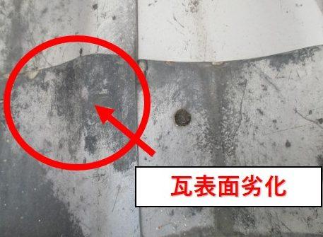 尼崎市屋根瓦表面劣化