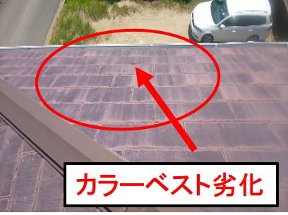 西宮市よりカラーベスト屋根に取付ているドーマー窓の劣化がひどい