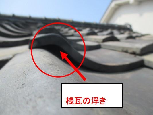 西宮市瓦屋根劣化本体浮き