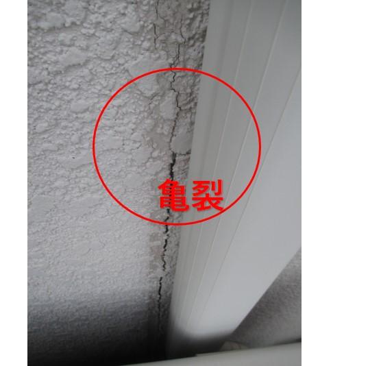 西宮市にてモルタル壁が傷んでいる補修できるか点検してほしい