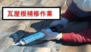 西宮市瓦屋根修繕作業