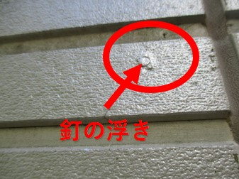西宮市窯業系サイディング壁釘浮き