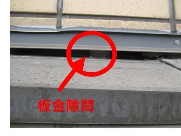 西宮市屋根板金浮き