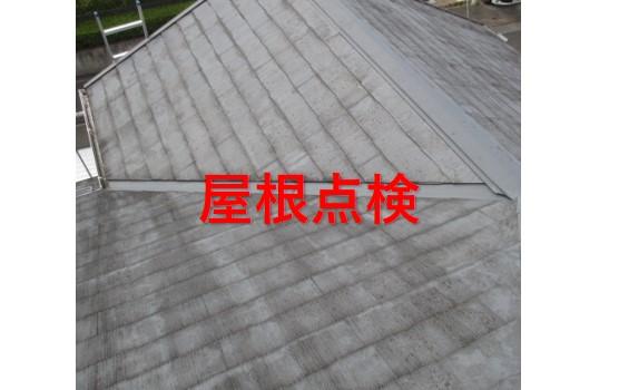 西宮市よりカラーベスト材が破損している屋根調査をしてほしい