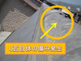 西宮市屋根材劣化