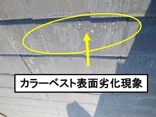 西宮市カラーベスト屋根表面劣化現象