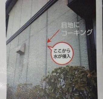 西宮市戸建て住宅外壁劣化診断