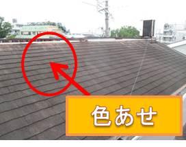 西宮市カラーベスト屋根劣化