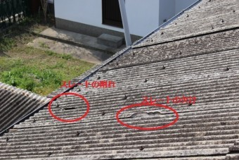 スレート波板屋根修理1