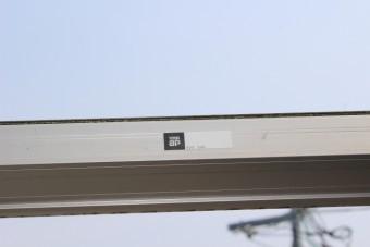 伊丹市テラス屋根修理2