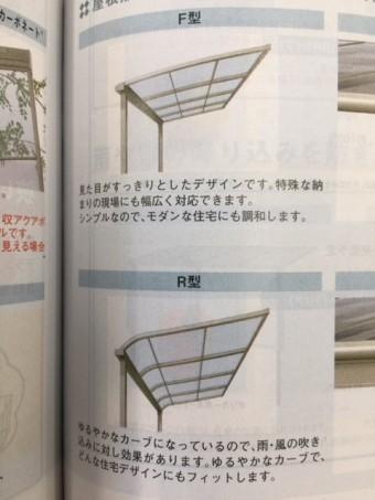 テラス屋根の形状 R型