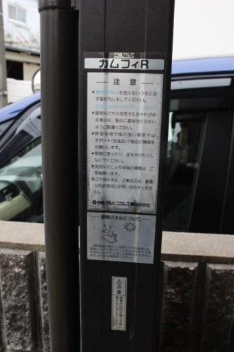 尼崎市カーポート屋根修理5