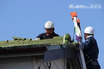 宝塚市瓦修理1