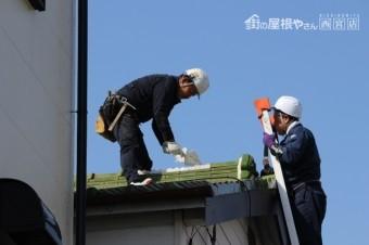 宝塚市瓦修理4