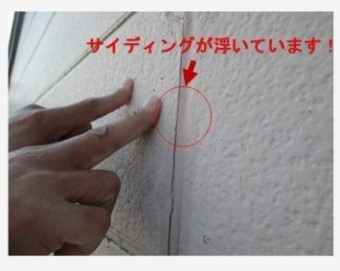 西宮市外壁サイディング壁浮き