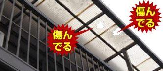 ベランダバルコニー屋根の破損
