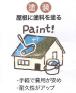 屋根に塗料を塗る