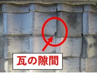 尼崎市瓦屋根劣化で隙間が発生