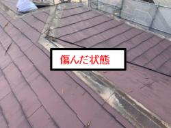 西宮市傷んだカラーベスト屋根