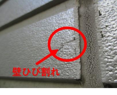 西宮市窯業系サイディング壁表面ひび割れ