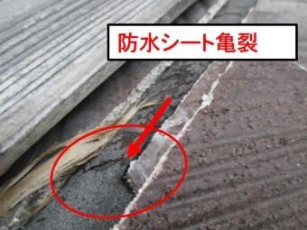 西宮市カラーベスト屋根下地防水シート
