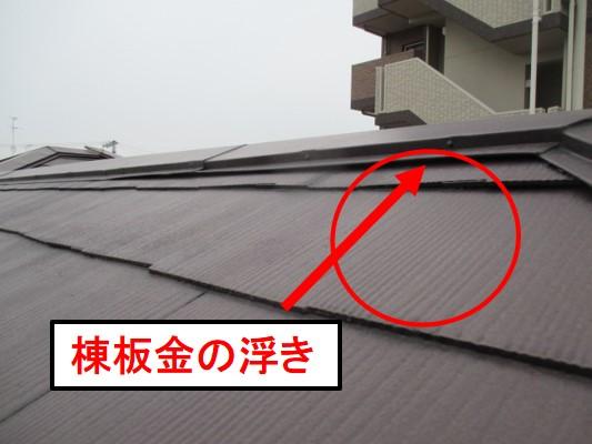 西宮市カラーベスト屋根棟板金劣化浮き