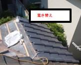 西宮市瓦屋根葺き替え作業