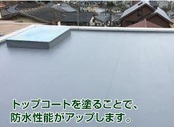防水塗装メンテナンス