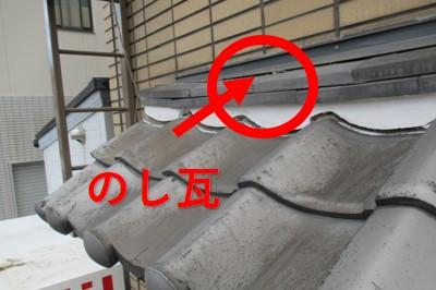 西宮市屋根瓦のし部分