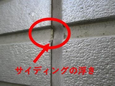 西宮市窯業系サイディング壁本体の浮き